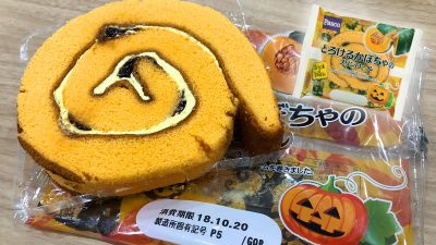 Snack Breaker: Japan's Take on Pumpkin Treats