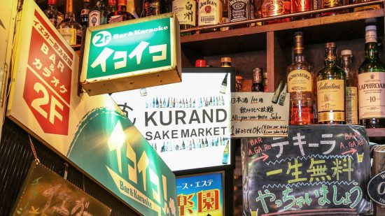 All You Can Tokyo: Drinks Edition